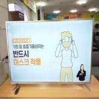 UHD 75인치 TV / 2016년식